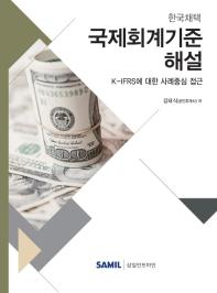국제회계기준 해설(2019)(양장본 HardCover)