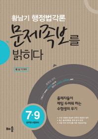 행정법각론 문제족보를 밝히다(2013)(황남기)