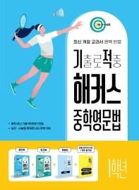 중학영문법 1학년+워크북+해설집 세트(기출로 적중 해커스)(전4권)