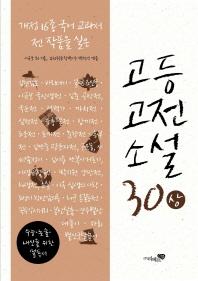 고등고전소설 30(상)(개정 16종 국어 교과서 전 작품을 실은)