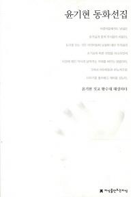 윤기현 동화선집