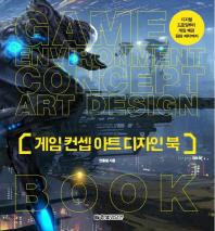 게임 컨셉 아트 디자인 북