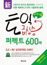 이지투 토익 급상승 퍼펙트 600제 제2라운드(신)(CD1장포함)