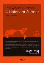 축구의 역사