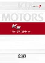 K5 정비지침서: 섀시편(2011)
