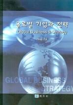글로벌 기업과 전략(양장본 HardCover)