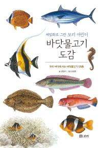 바닷물고기 도감