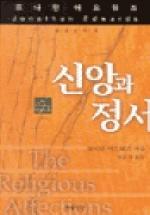 신앙과 정서(경건신서 4)