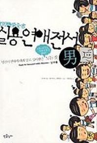 실용연애전서(남자용)