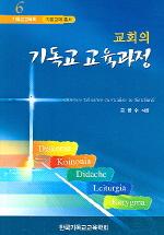 교회의 기독교 교육과정 (무료배송)