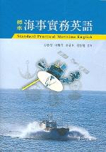 해사실무영어(표준)