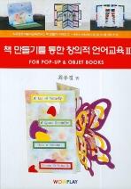 책 만들기를 통한 창의적 언어교육 3(CD1장포함)(최유경유아놀이교육연구소 책만들기 시리즈 3)(양장본 Har