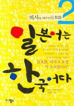 일본어는 한국어다 2