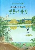 생태계의 보물창고 연못과 습지(어린이를 위한 갈리마르 생태 환경 교실 2)(양장본 HardCover)