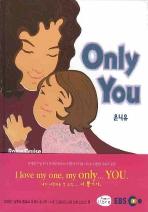 온니유 (Only You)(양장본 HardCover)