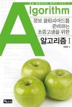 알고리즘. 1(정보 올림피아드 비전서 시리즈 2)