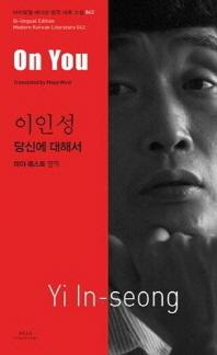 이인성: 당신에 대해서(On You)(바이링궐 에디션 한국 대표 소설 43)