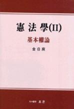 헌법학. 2 : 기본권론(개정판)