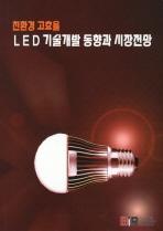 친환경 고효율 LED 기술개발 동향과 시장전망