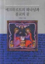 에크하르트의 하나님과 불교의 공 --- 책 위아래 옆면 도서관 장서인있슴 ( 본문깨끗 )