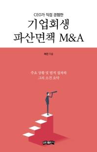 기업회생 파산면책 M&A