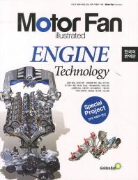 모터 팬(Motor Fan) 엔진 테크놀로지(모터 팬 일러스트레이티드)