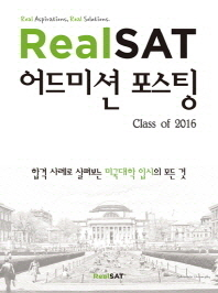 Real SAT 어드미션 포스팅 Class of 2016