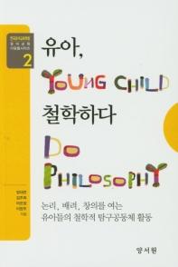유아, 철학하다(한국유아교육학회 유아교육 디딤돌시리즈 2)