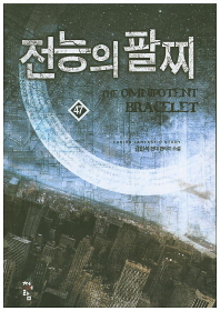전능의 팔찌. 47