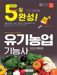 5일 완성 유기농업기능사(2018)(8절)(개정판)