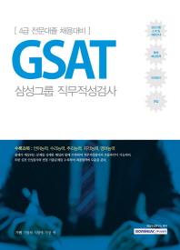 GSAT 삼성그룹 직무적성검사(4급 전문대졸 채용대비)