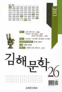김해문학. 26(2013)