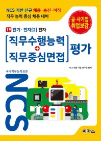 NCS 기반 직무수행능력+직무중심면접 평가. 19: 전기 전자(2) 전자