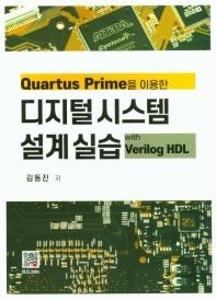 디지털 시스템 설계실습(Quartus Prime을 이용한)