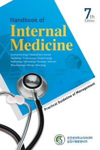 Internal Medicine(삼성내과매뉴얼)(Handbook of)(7판)