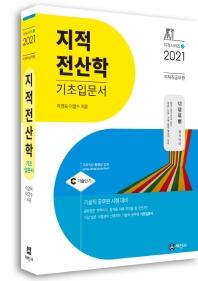 지적전산학 기초입문서(2021)(개정판 4판)(지적시리즈 7)