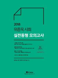 위종욱 사회 실전동형 모의고사(2018)(커넥츠 공단기)