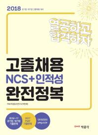 고졸채용 NCS+인적성 완전정복(2018)