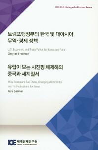 트럼프행정부의 한국 및 대아시아 무역 경제 정책