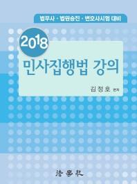 민사집행법 강의(2018)(7판)