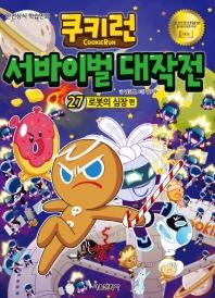 쿠키런 서바이벌 대작전. 27: 로봇의 심장편(쿠키런 안전 상식 시리즈)