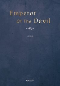 마황: Emperor Of The Devil