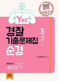경찰 순경 3개년 기출문제집(2020)(Yes)