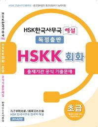 HSKK 회화 출제기관 공식 기출문제: 초급(CD1장포함)