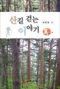 산길 걷는 이야기: 미 편