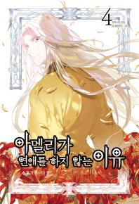 아멜리가 연애를 하지 않는 이유. 4(나비노블(Nabi Novel))