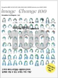 이미지 체인지 시뮬레이션 컷 100: 기술편(Image Change simulation 100)