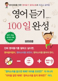 영어듣기 100일 완성