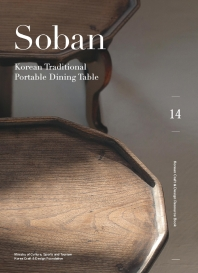 Soban: Korean Traditional Portable Dining Table(Korean Craft & Design Resource Book 14)