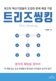 트리즈씽킹(TRIZ Thinking)